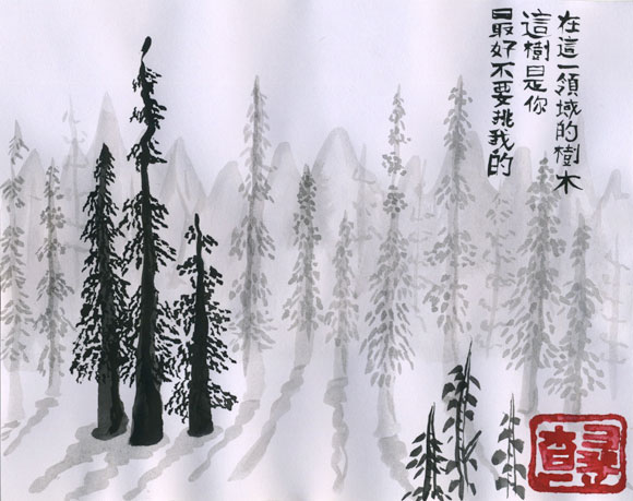 Chinese water color painting of forest with poem
